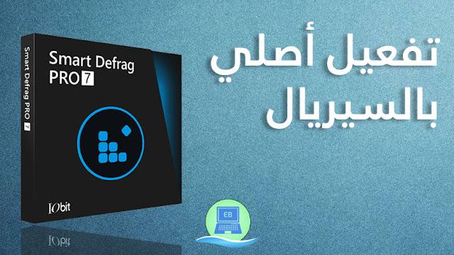 Smart Defrag 7