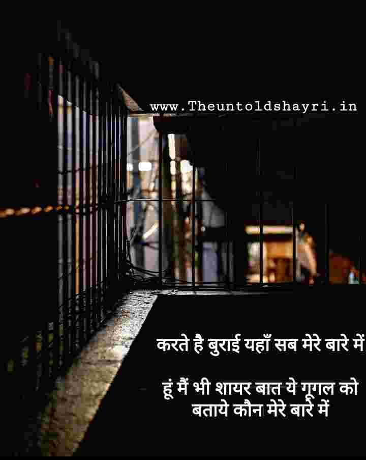 Best Google Hindi Shayari || गूगल Status Aur Shayri