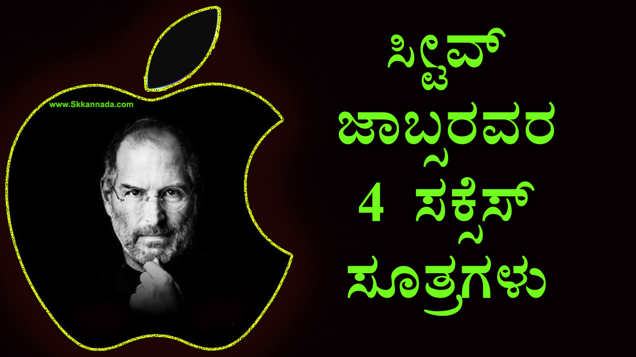 ಸ್ಟೀವ್ ಜಾಬ್ಸರವರ 4 ಸಕ್ಸೆಸ್ ಸೂತ್ರಗಳು - Success Tips of Steve Jobs in Kannada