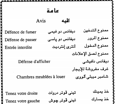 أفضل كتاب تعلم اللغة الفرنسية