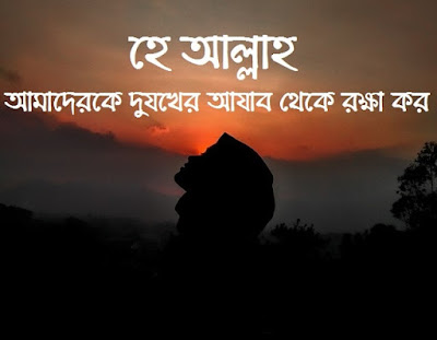 বাংলা ইসলামিক