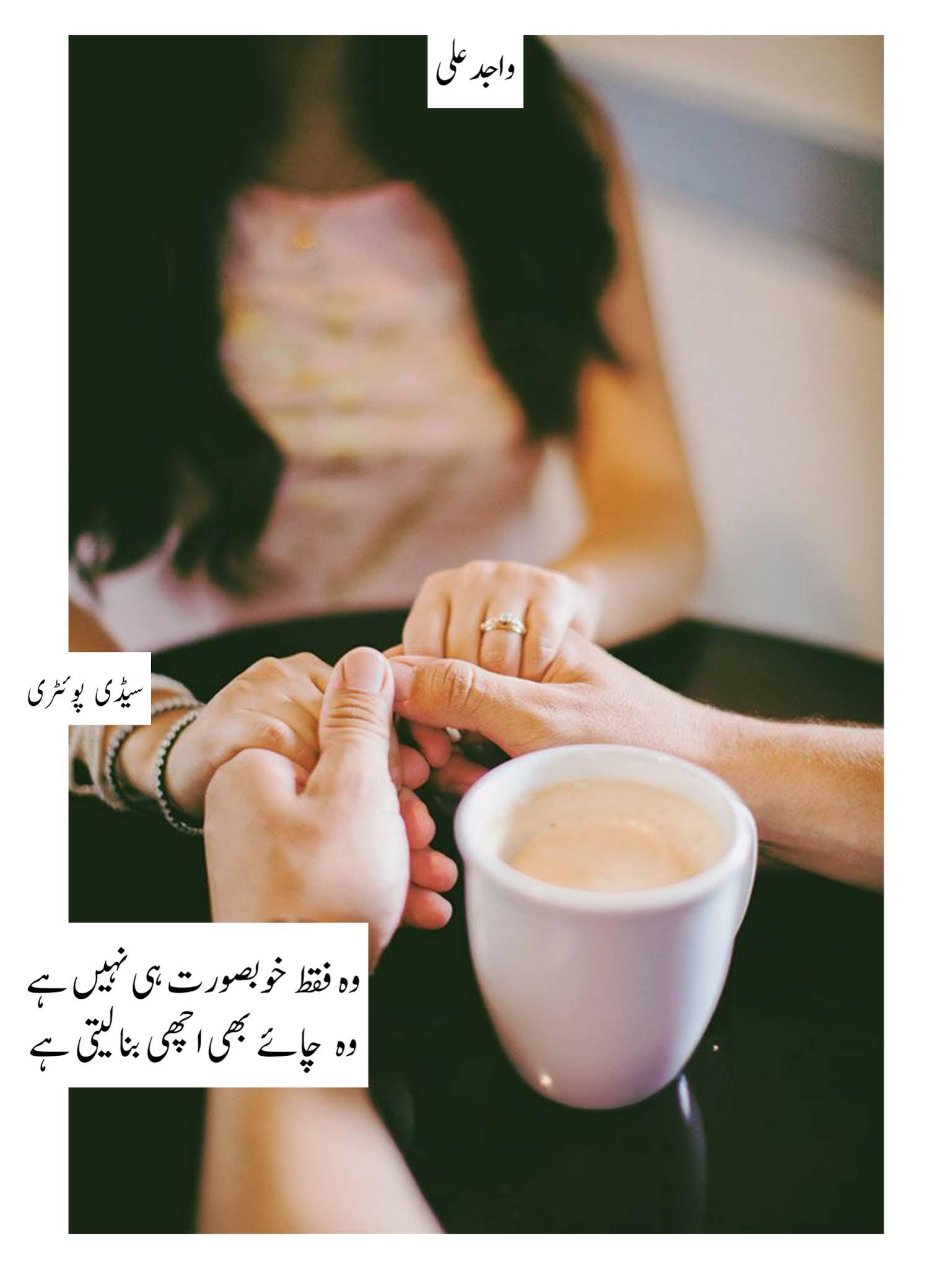 Chay Poetry In Urdu 2021