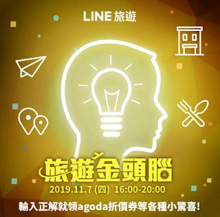 LINE旅遊金頭腦 答案/解答 11/7