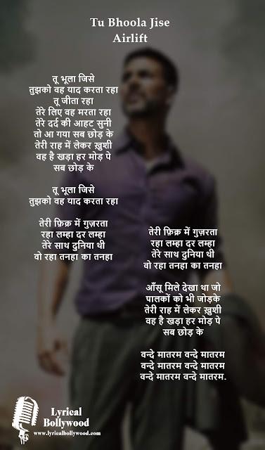 Tu Bhoola Jise Lyrics in Hindi