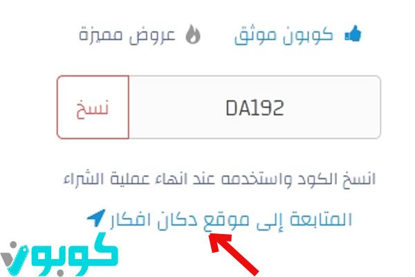 كود خصم دكان افكار موقع الشراء و التسوق أون لاين لمختلف المنتجات التقنية و الإِلِكترونية و المنزلية و المكتبية أفضل موقع تسوق سعودي dokkanafkar.