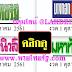 มาแล้ว...เลขเด็ดงวดนี้ หวยหนังสือพิมพ์ หวยไทยรัฐ บางกอกทูเดย์ มหาทักษา เดลินิวส์ งวดวันที่1/10/61