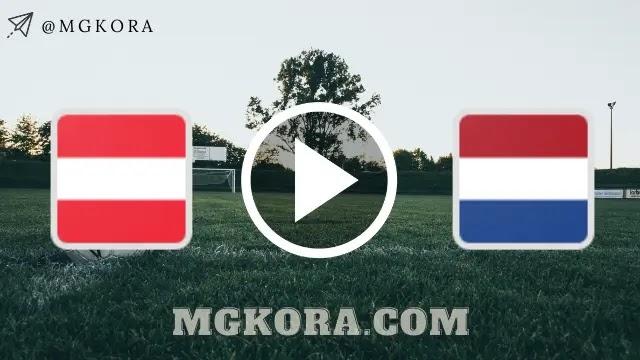 مشاهدة مباراة هولندا والنمسا بث مباشر في بطولة اليورو
