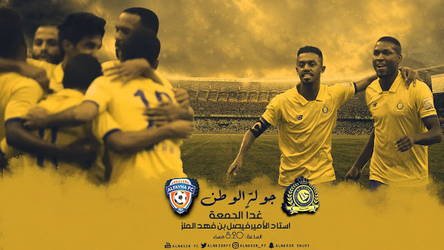 نتيجة مباراة النصر والفيحا يوتيوب أمس 22-9-2017 في الدوري السعودي للمحترفين 2017