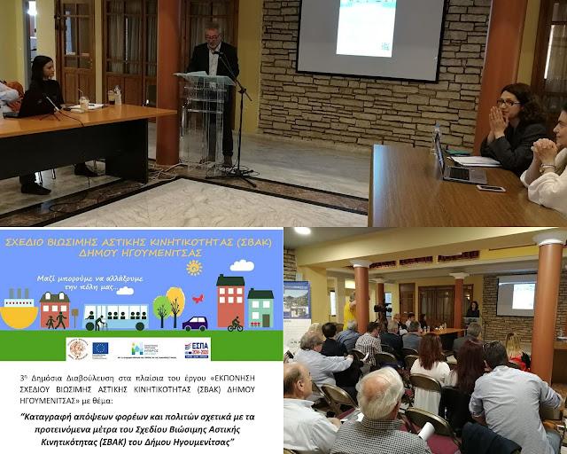 Σχέδιο Βιώσιμης Αστικής Κινητικότητας Δήμου Ηγουμενίτσας (+ΒΙΝΤΕΟ)