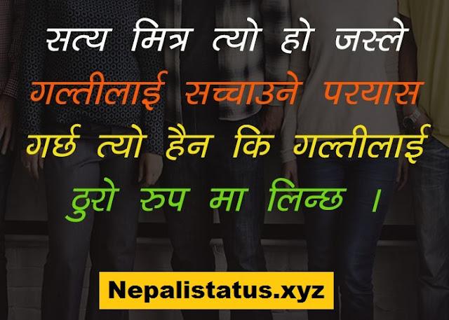 Best-Friend-Shayari-In-Nepali