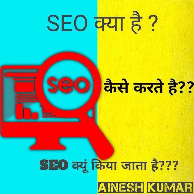 search-engine-optimization-kya-hote-hai-in-hindi