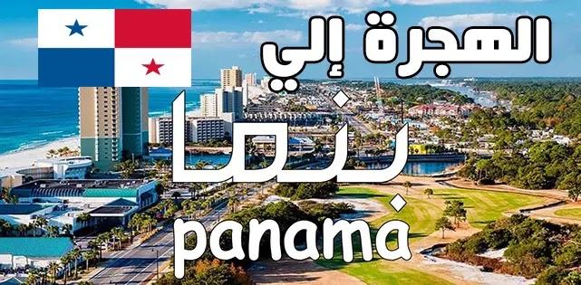 الهجرة الى دولة بنما | وكيفية استخراج التأشيرة | شروط الهجرة إليها