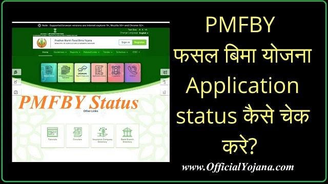 Pradhan Mantri Fasal Bima Yojana Status Check 2020