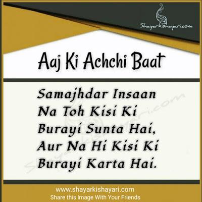 Aaj-ki-achchi-baat,anmol-vachan,islamic-quotes
