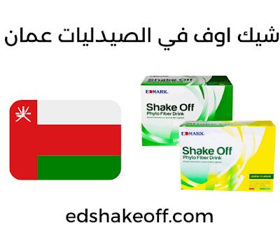 شيك اوف في الصيدليات سلطنة عمان