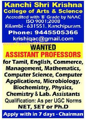 Kanchi Shri Krishna College of Arts and Science Kanchipuram