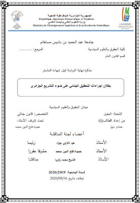 مذكرة ماستر: بطلان إجراءات التحقيق الجنائي على ضوء التشريع الجزائري PDF
