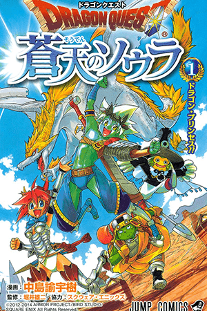 Dragon Quest: Sola in the Blue Sky Manga