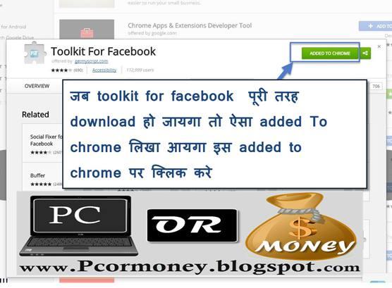 Leave all facebook groups at once, ek sath sabhi facebook groups chhode in hindi