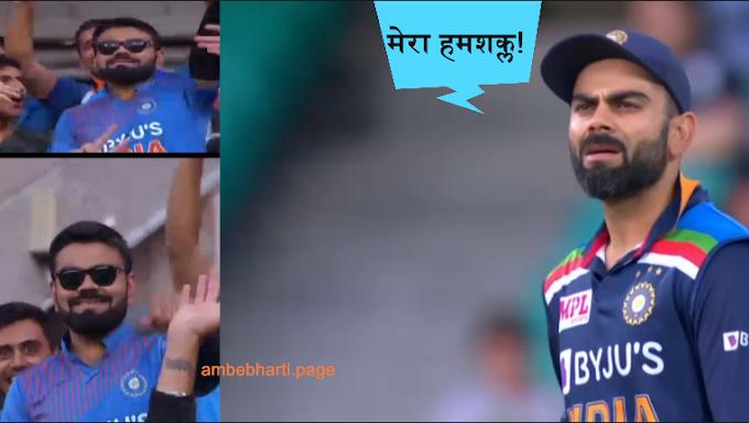 AUS Vs IND : मैच के दौरान अपने हमशक्ल को देखकर विराट भी चौंक गए