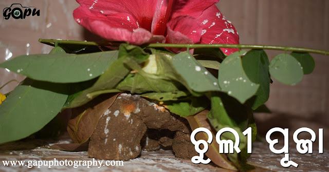 Chuli Puja - ଚୁଲୀ ପୂଜା or Andharia Parbha
