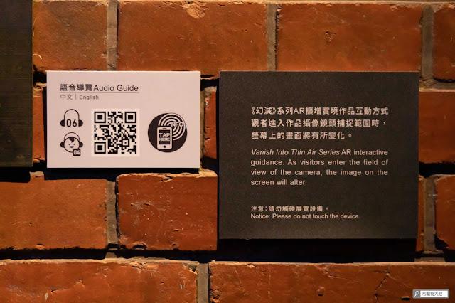 【大叔生活】來台北當代藝術館,更新一下你的藝術敏銳度! - 語音導覽也是非常貼心的輔助內容
