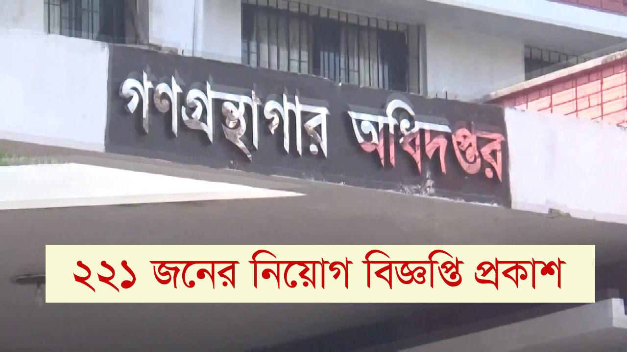Central Public Library Job Circular 2019