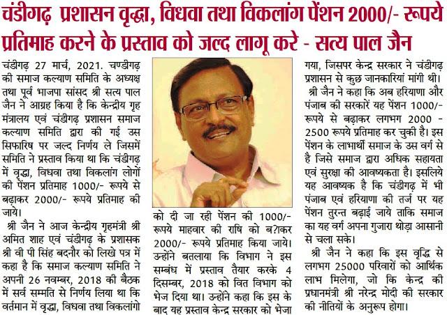 चंडीगढ़ प्रशासन वृद्धा, विधवा तथा विकलांग पेंशन 2000/- रूपये प्रतिमाह करने के प्रस्ताव को जल्द लागू करे - सत्य पाल जैन