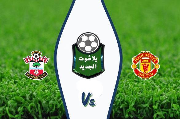 نتيجة مباراة مانشستر يونايتد وساوثهامبتون اليوم الأثنين 13 يوليو 2020 الدوري الإنجليزي
