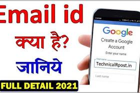 Email kay hota hai | ईमेल क्या होता है?