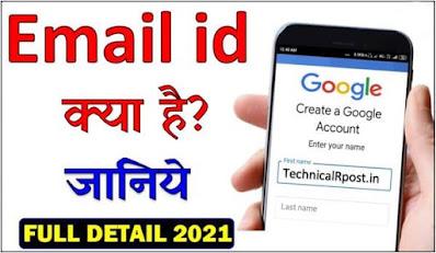 Email kay hota hai | ईमेल क्या होता है? | emai kya hai
