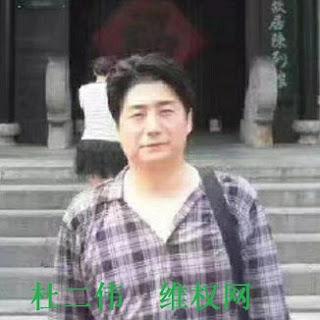 山西太原前知名媒体人杜二伟因言获罪案1月8日开庭 检方竟然求刑3年半至4年半 未当庭宣判