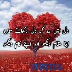 Dil Ka Dard Poetry