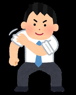 腕まくりをする人のイラスト(男性会社員)