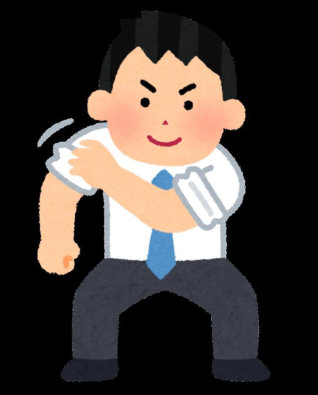 pose_udemakuri_man.png (644×800)