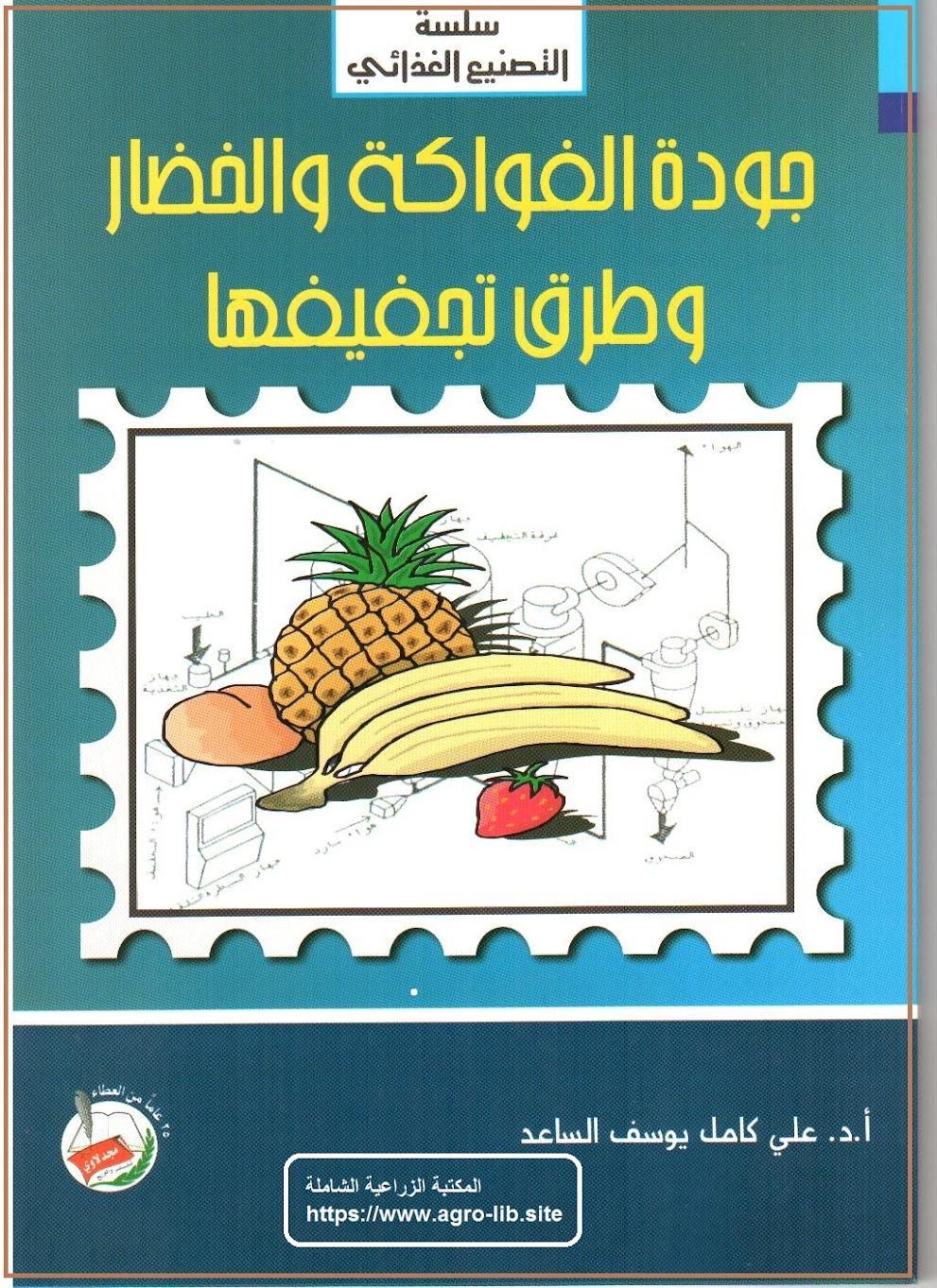 كتاب : الدليل الشامل في جودة الفواكه و الخضار و طرق تجفيفها