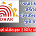 If you have also forgotten the registered mobile number of your Aadhaar card, follow this process