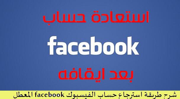 استرجاع فيس بوك محذوف نهائيا, رابط استرجاع حساب فيسبوك محذوف نهائيا, استرجاع حساب الفيس بوك بعد تعطيله استرجاع حساب فيس بوك معطل , استرجاع حساب الفيس بوك بدون ايميل استعادة حساب فيس بوك عن طريق رقم الهاتف , استرداد حساب فيس بوك عن طريق الاسم , استرجاع حساب فيس بوك معطل نهائيا, التنقل في الصفحة