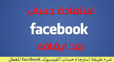 استرجاع فيس بوك محذوف نهائيا, رابط استرجاع حساب فيسبوك محذوف نهائيا, استرجاع حساب الفيس بوك بعد تعطيلهاسترجاع حساب فيس بوك معطل , استرجاع حساب الفيس بوك بدون ايميلاستعادة حساب فيس بوك عن طريق رقم الهاتف , استرداد حساب فيس بوك عن طريق الاسم , استرجاع حساب فيس بوك معطل نهائيا, التنقل في الصفحة