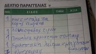 Επική παραγγελία σε ταβέρνα στην Κρήτη: «Φλωγαίραις και Πηκηλύα κραιατηκόν»