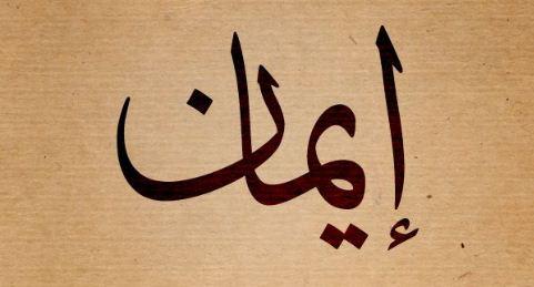 Pengertian Iman secara Bahasa dan Istilah dalam Islam.