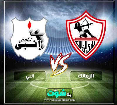 مشاهدة مباراة الزمالك وانبي بث مباشر يوتيوب اليوم 17-2-2019 في الدوري المصري