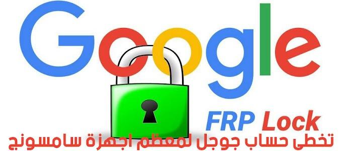 حذف (حساب جوجل) FRP لهاتف سامسونج J6 / J6 Plus / A10 / A10s / A20 / A02 / A02s