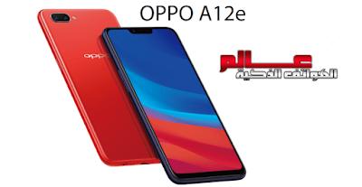 مواصفات أوبو Oppo A12e  هاتف أوبو Oppo A12e الإصدارات: CPH1853  متــــابعي موقـع عــــالم الهــواتف الذكيـــة مرْحبـــاً بكـم ، نقدم لكم في هذا المقال مواصفات و سعر موبايل أوبو Oppo A12e - هاتف/جوال/تليفون أوبو Oppo A12e - البطاريه/ الامكانيات/الشاشه/الكاميرات هاتف أوبو Oppo A12e.