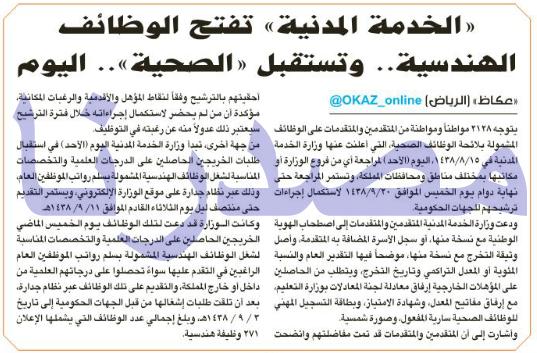 وظائف شاغرة فى جريدة عكاظ السعودية الاحد 04-06-2017 %25D8%25B9%25D9%2583%25D8%25A7%25D8%25B8%2B1