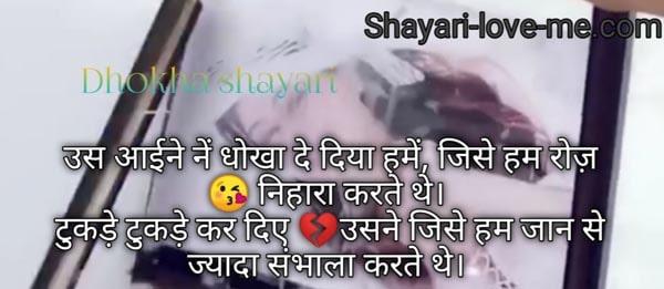 dhoka 2 line shayari image