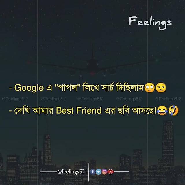 funny caption bangla
