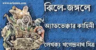 Jhile Jongole Bengali Adventure Storybook PDF