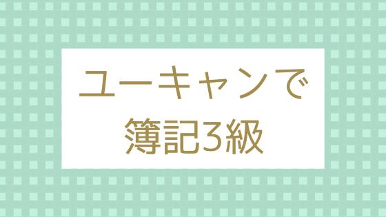 ユーキャンで簿記3級_【レビュー・口コミ・評価】ユーキャンの講座で簿記3級に挑戦!まだ本番前なのに達成感がすごい。