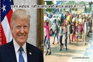 ट्रम्प महोदय, प्लीज आप अभी भारत आइए न...!!!